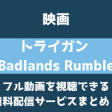 トライガン Badlands Rumble