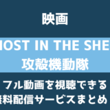GHOST IN THE SHELL攻殻機動隊